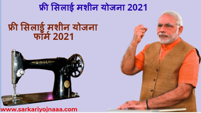 Free Silai Machine yojana 2021