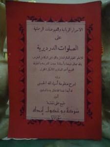 Kitab Al-Asror Rabbaniyyah wal Fuyudhatur Rahmaniyyah