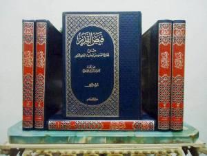 Kitab Jamius Shaghir