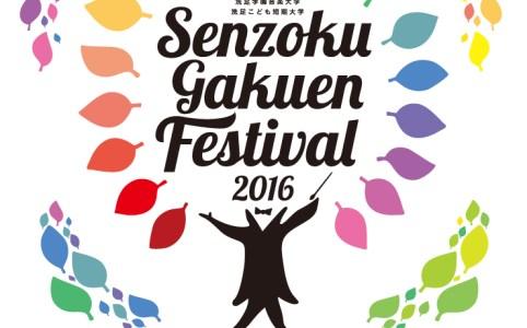 洗足学園フェスティバル2016