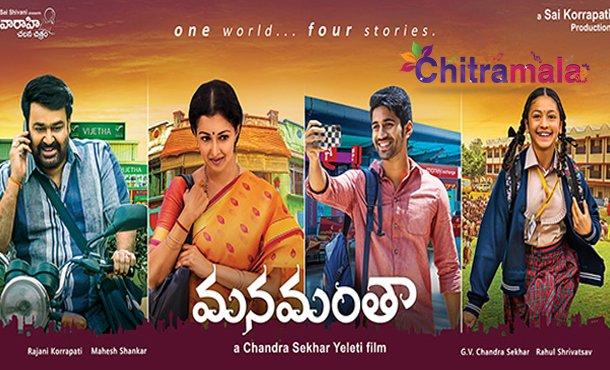 manamantha-release-in-july