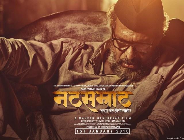 natsamrat-marathi-movie-poster-3
