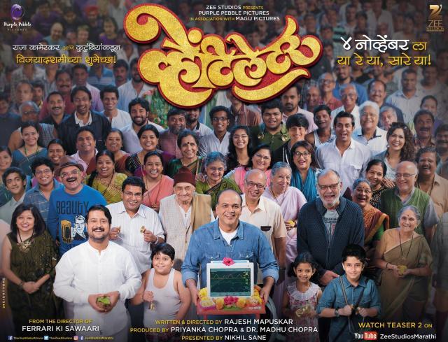 ventilator-marathi-movie