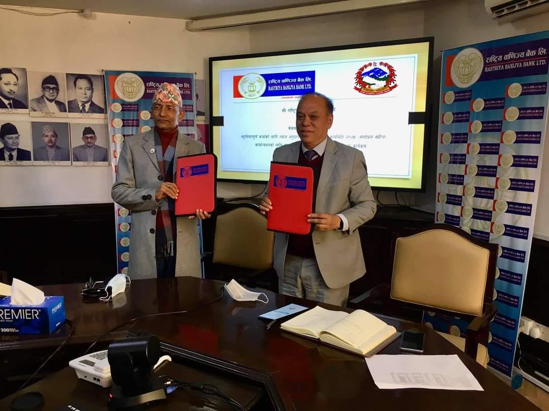 बेलबारी नगरपालिकाले सहुलियतपुर्ण कर्जा दिन राष्ट्रियवाणिज्य बैकसँग सम्झौता