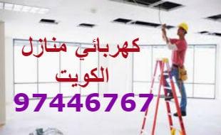 فني كهربائي منازل الكويت 97446767 فني كهرباء