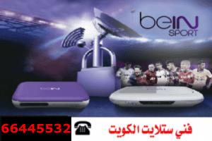 خدمات ستلايت الكويت