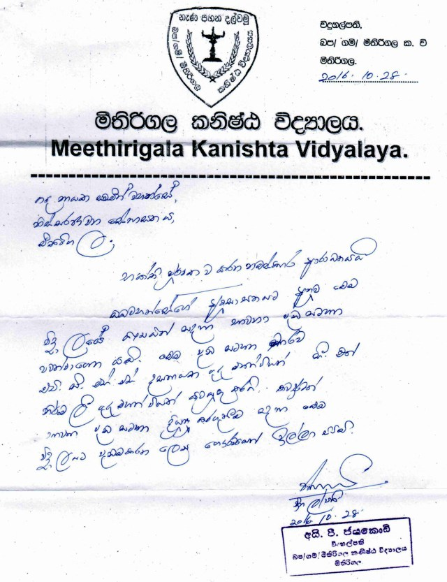 mitirigala-kanishta-vidyalaya-students-practice-mindfulness1