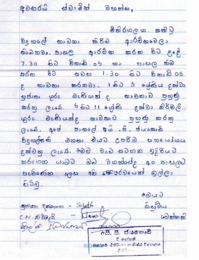 mitirigala-kanishta-vidyalaya-students-practice-mindfulness2