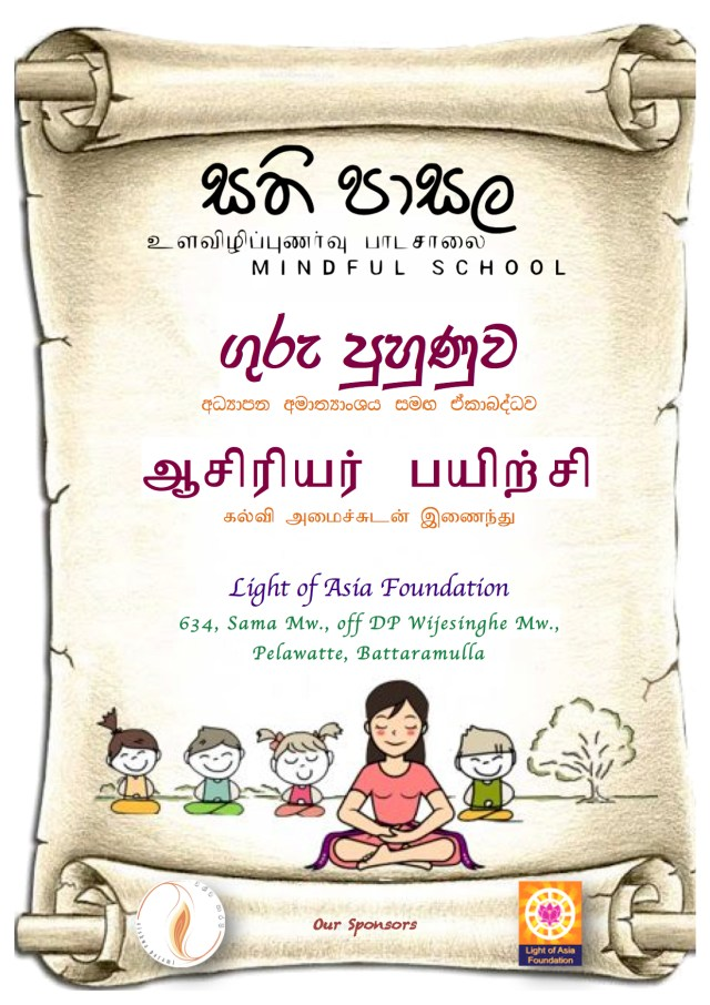 Teacher_Training_Invitation_Sinhala