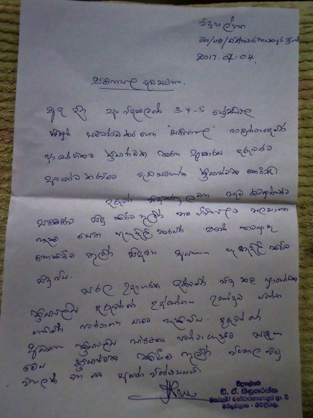 Feedback from principal-WP GM Bandaranayakepura Primary School, Kirindiwela