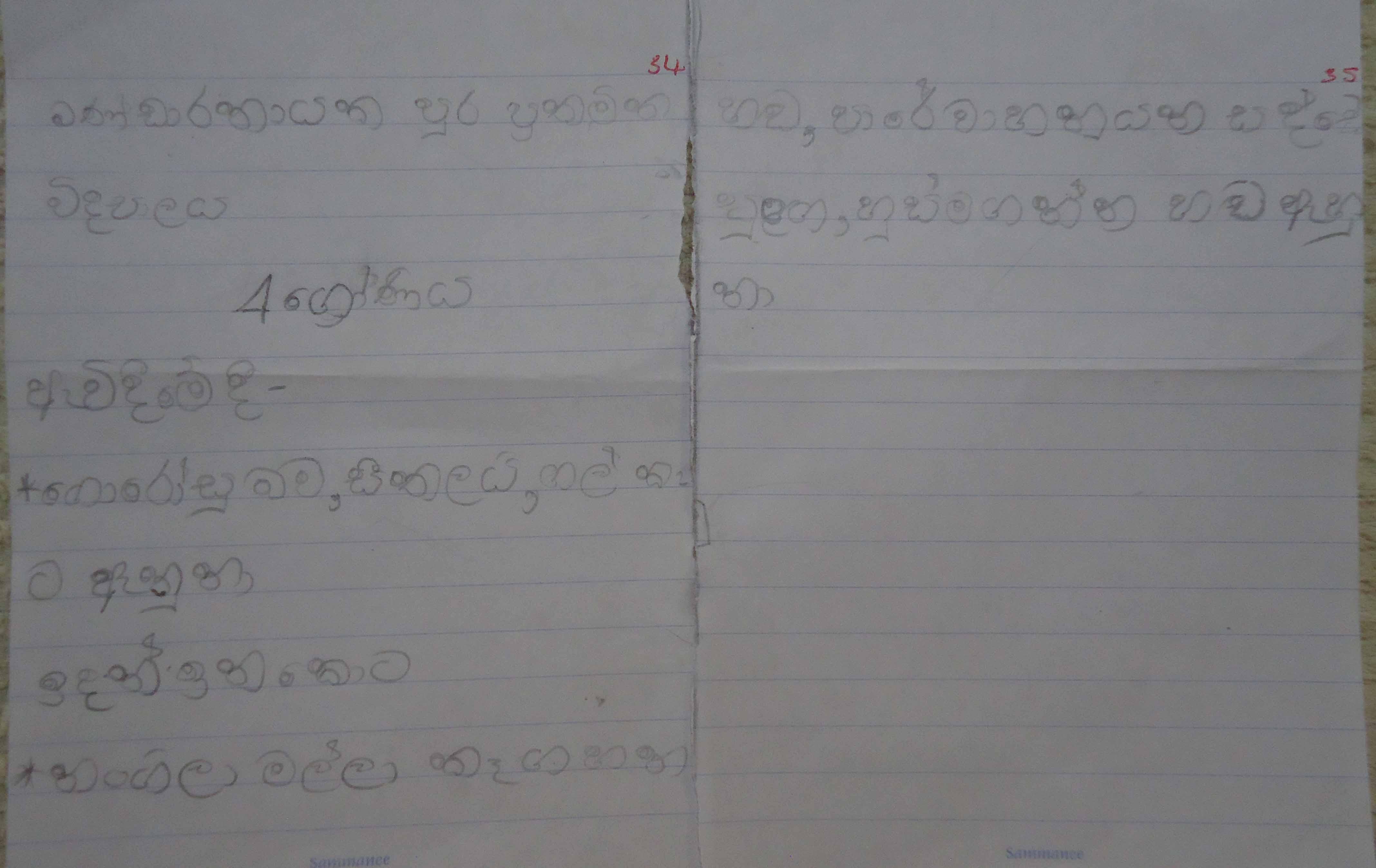 Feedback from students-WP GM Bandaranayakepura Primary School, Kirindiwela (13)
