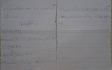 Feedback from students-WP GM Bandaranayakepura Primary School, Kirindiwela (13)