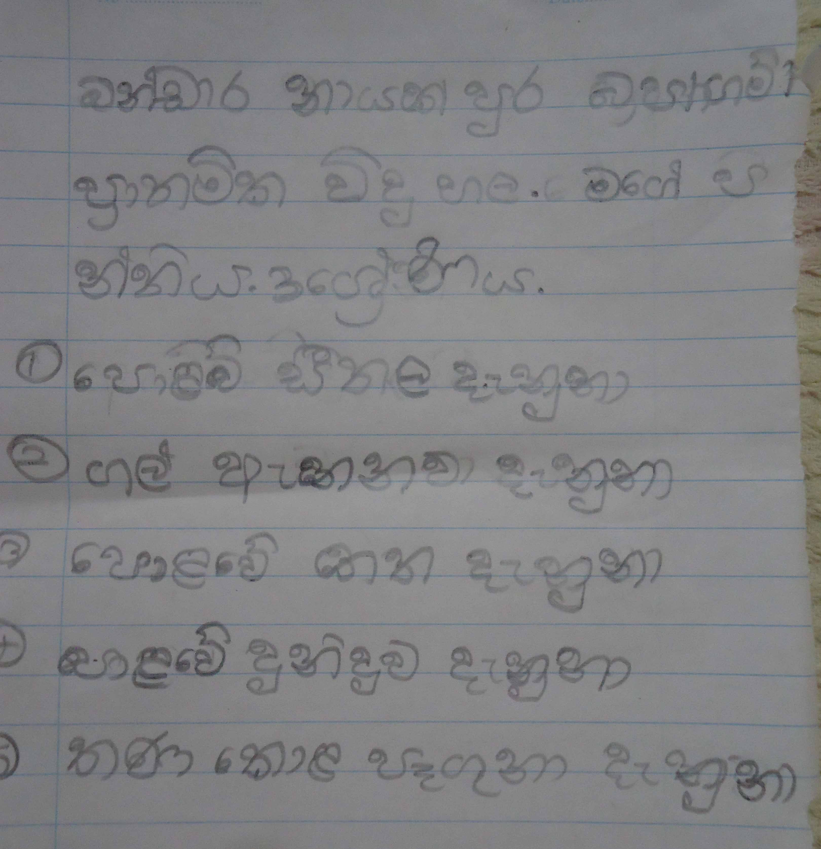 Feedback from students-WP GM Bandaranayakepura Primary School, Kirindiwela (4)