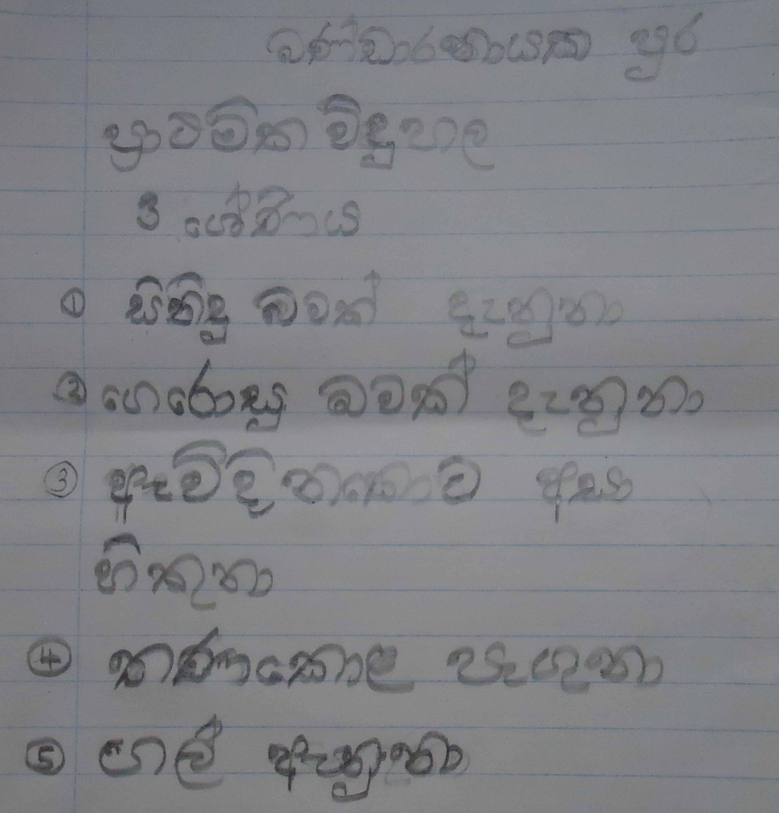 Feedback from students-WP GM Bandaranayakepura Primary School, Kirindiwela (5)