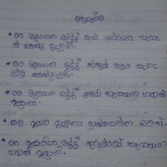 Feedback from students-WP GM Bandaranayakepura Primary School, Kirindiwela (8)