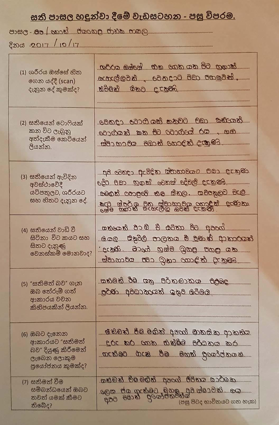 Feedback-Sati Pasala Introductory Program at JayahelaJathika Pasala, Pundaluoya (2)