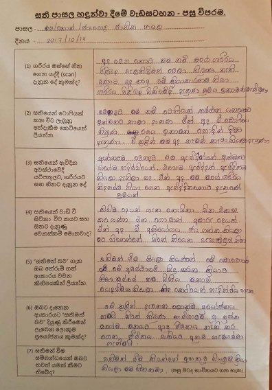 Feedback-Sati Pasala Introductory Program at JayahelaJathika Pasala, Pundaluoya (4)