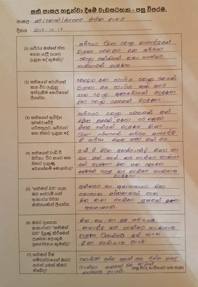 Feedback-Sati Pasala Introductory Program at JayahelaJathika Pasala, Pundaluoya (8)