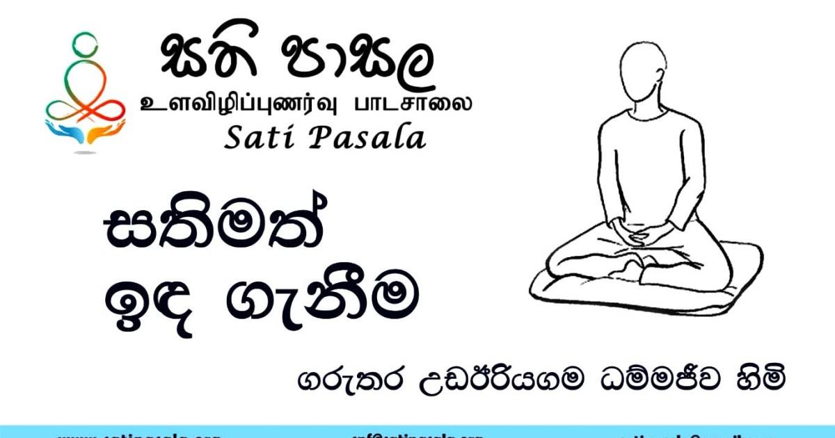 සතිමත් ඉඳ ගැනීම/ Mindful Sitting, demonstrated by Venerable Dhammajiva Thero