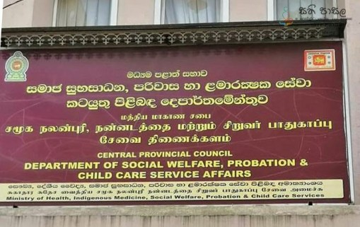Sati Pasala at Department of Social Welfare, Probation and Child Care Service Affairs (1)