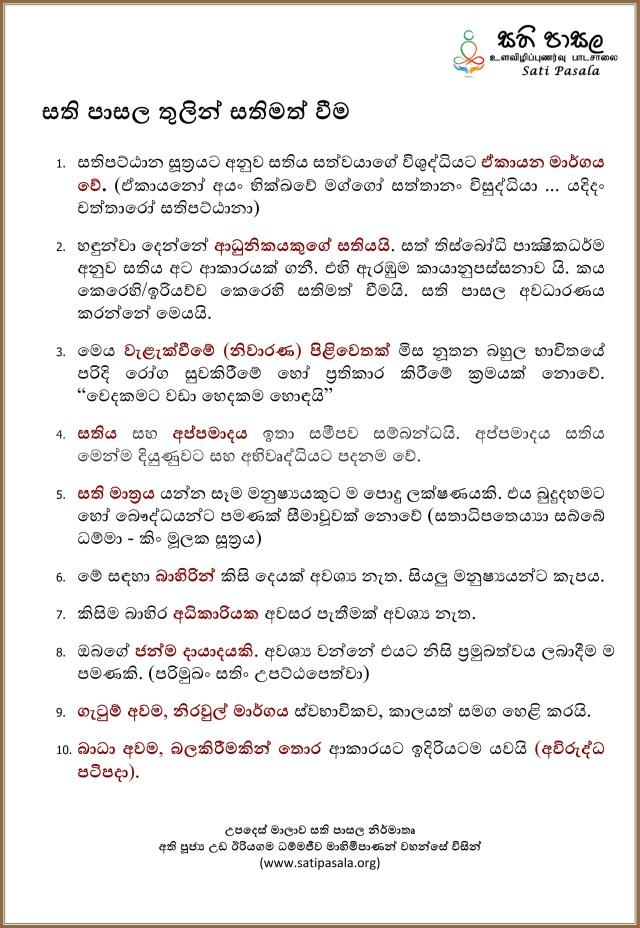 10 Points Guideline (Sinhala) - Sati pasala