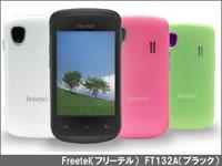 Freetel(型番:FT132A)
