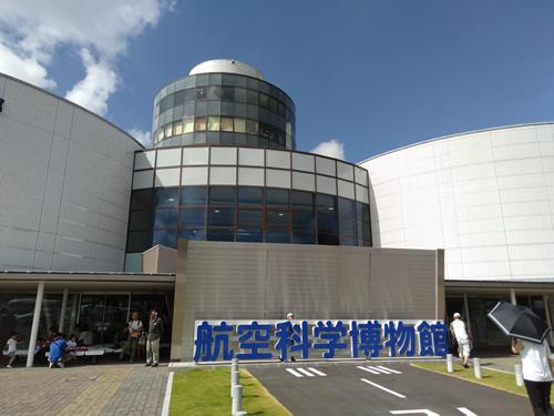 航空科学博物館(入口)