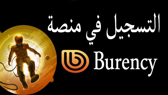 شرح التسجيل في منصة Burency خطوة بخطوة