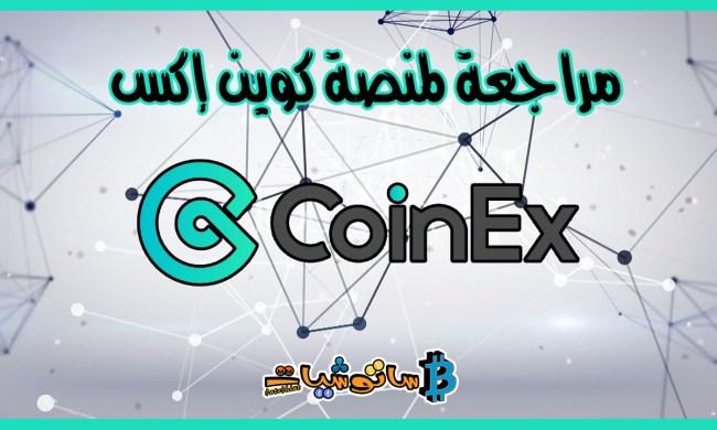 منصة coinex كوينكس