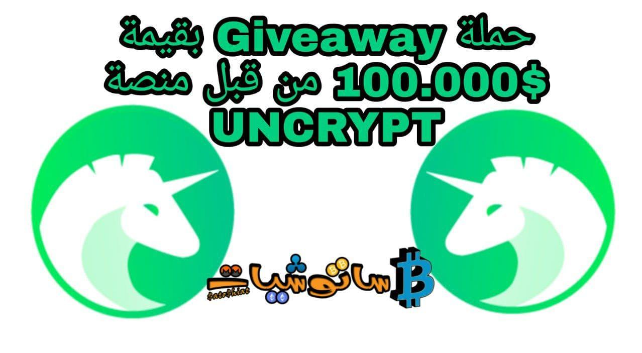 منصة Unicrypt