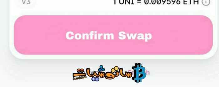 منصة Uniswap 10