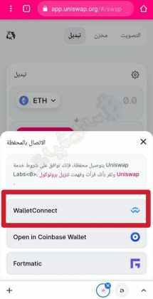 منصة Uniswap
