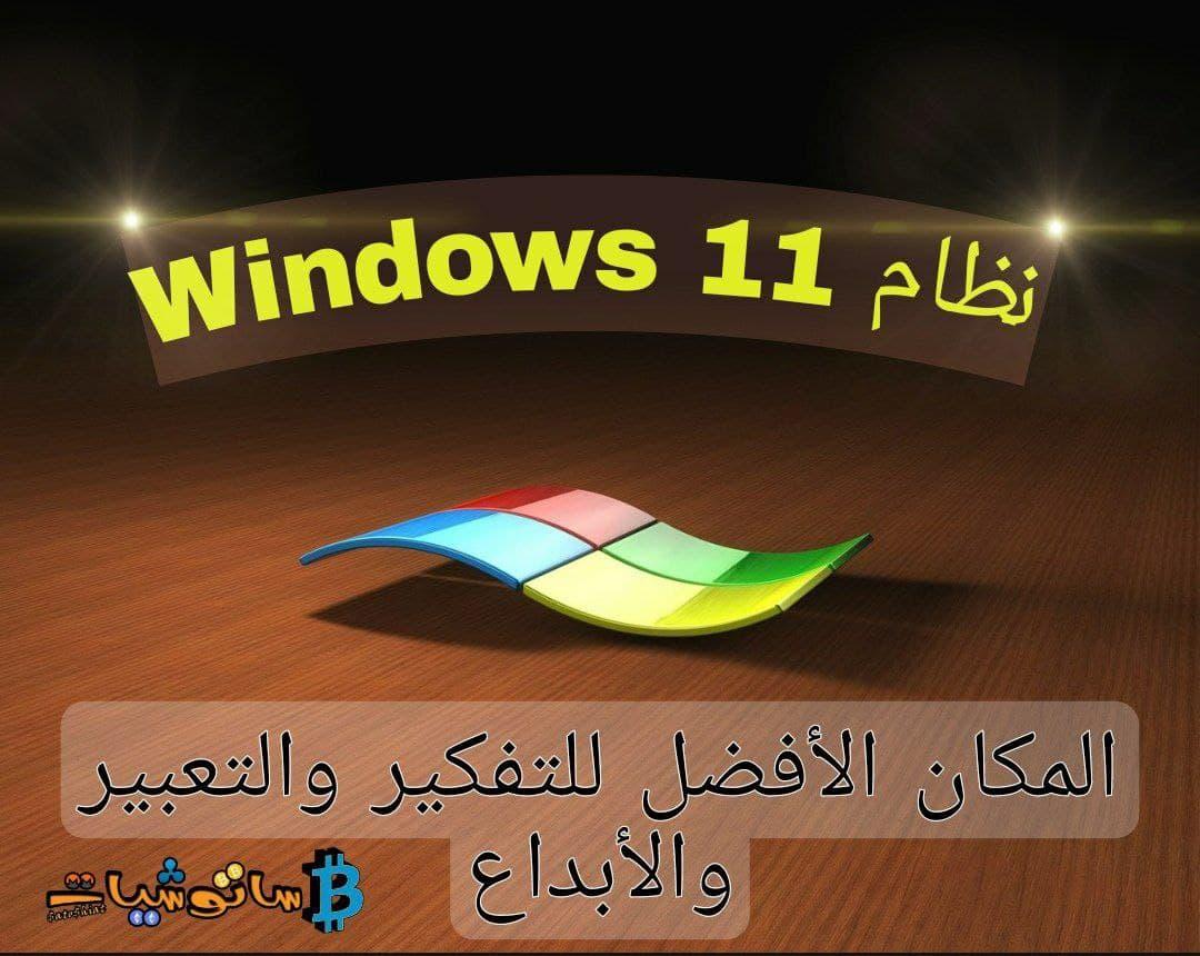 نظام Windows 11