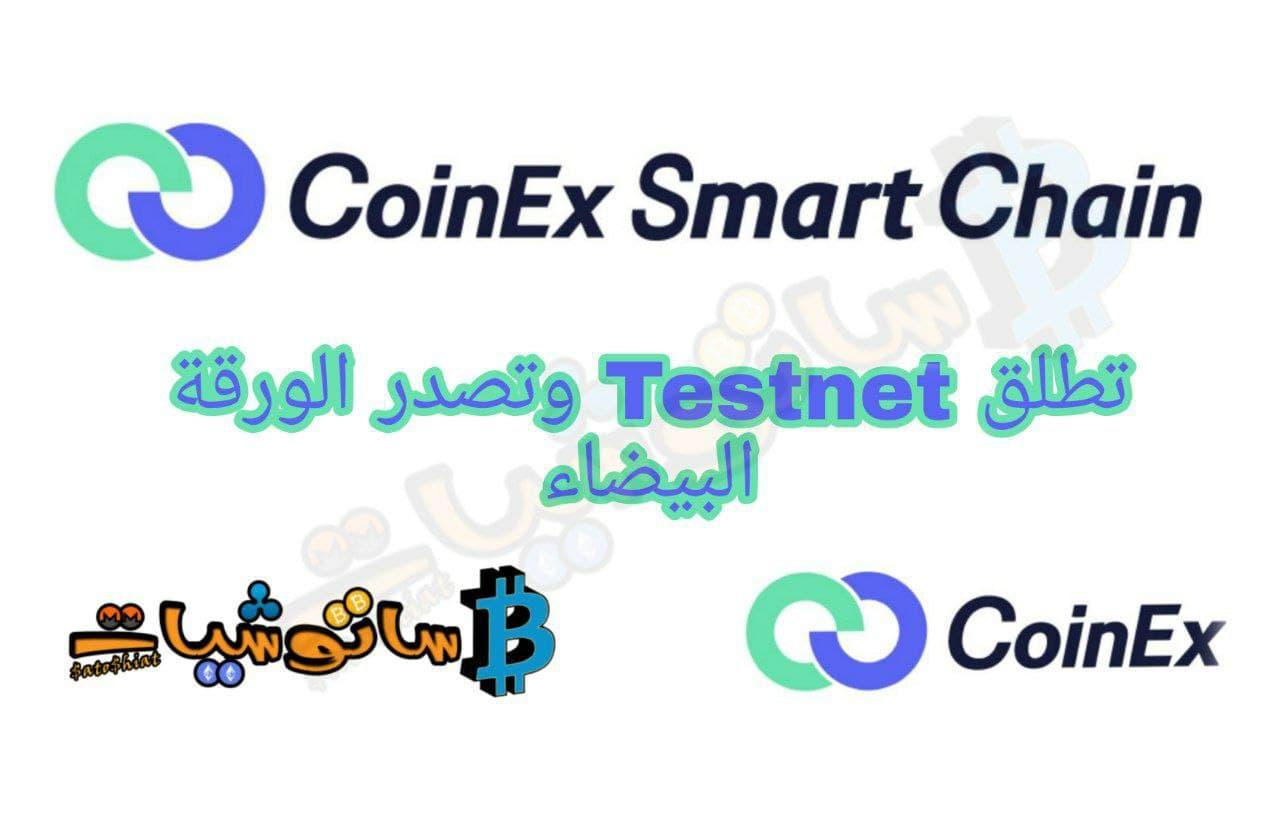 CoinEx Smart Chain