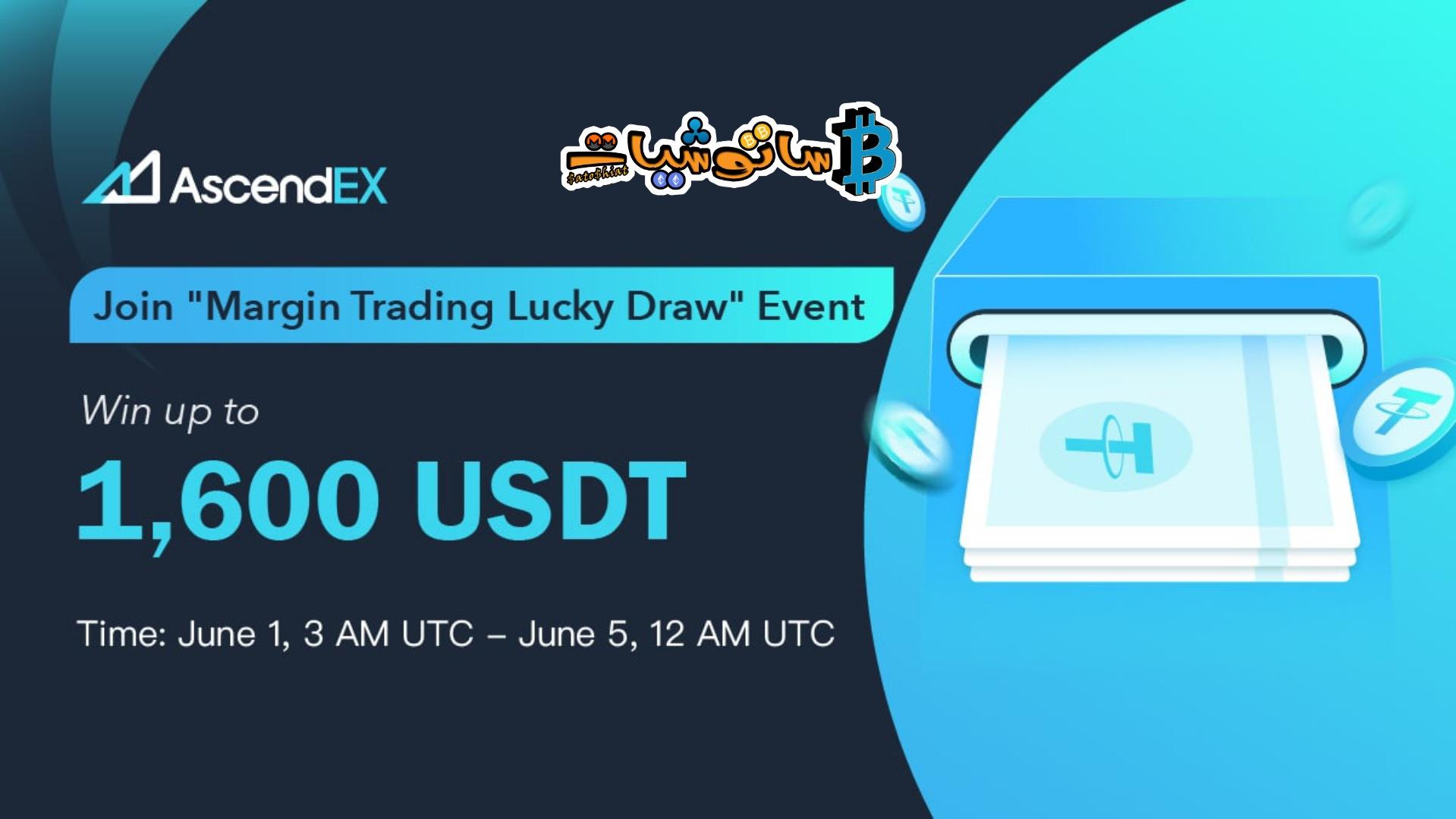 """انضم إلى حدث """"Margin Trading Lucky Draw"""" من AscendEX واربح حتى 1600 دولار أمريكي"""