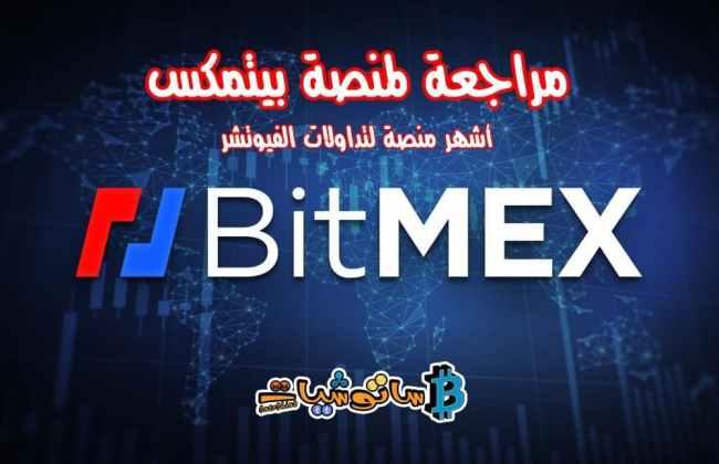 شرح منصة BITMEX