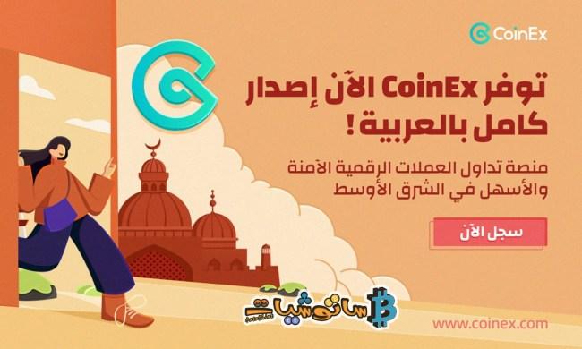 اطلاق النسخة العربية الكاملة لمنصة CoinEX