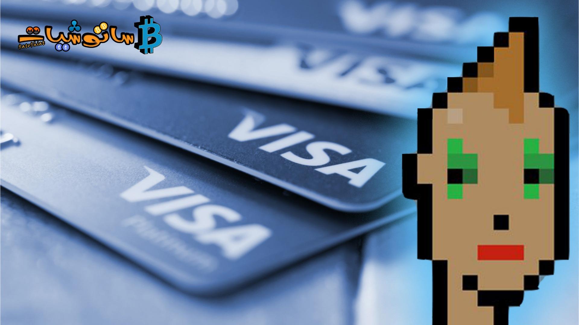 تستثمر Visa في أصول NFT بمقدار 150 ألف دولار