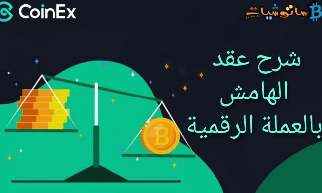 شرح عقد الهامش بالعملة الرقمية على منصة CoinEx