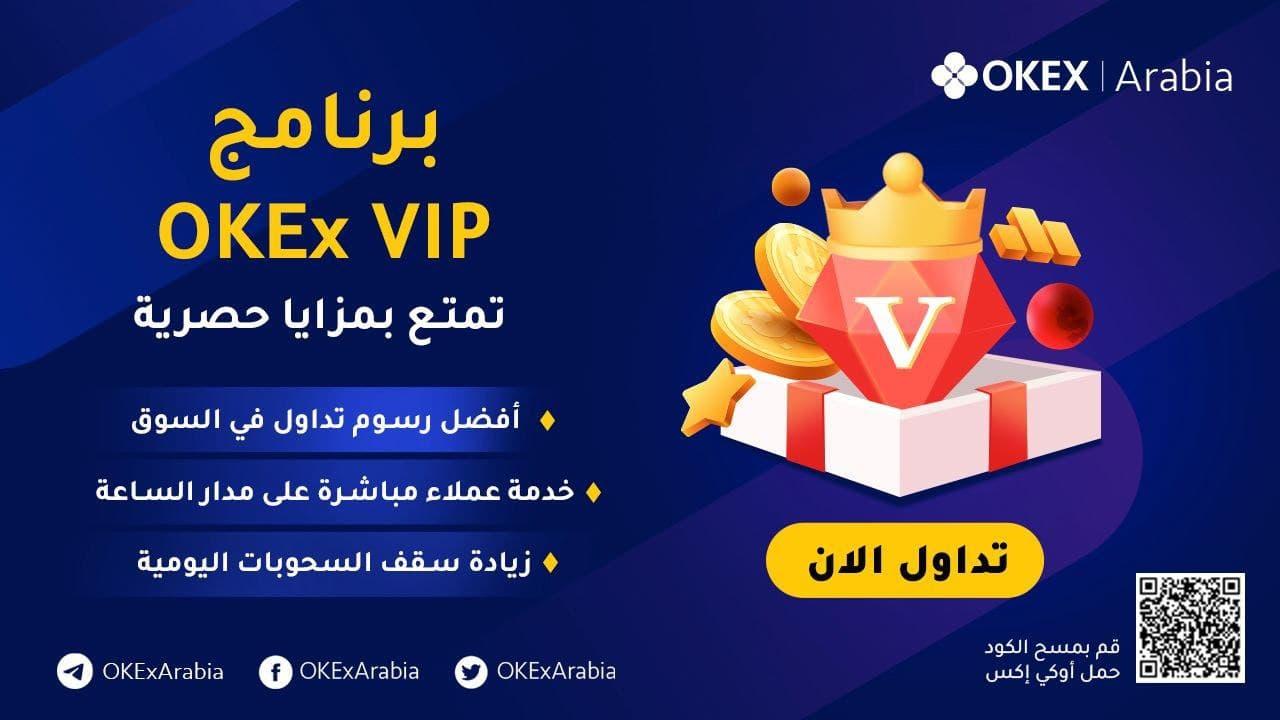 VIP OKEx