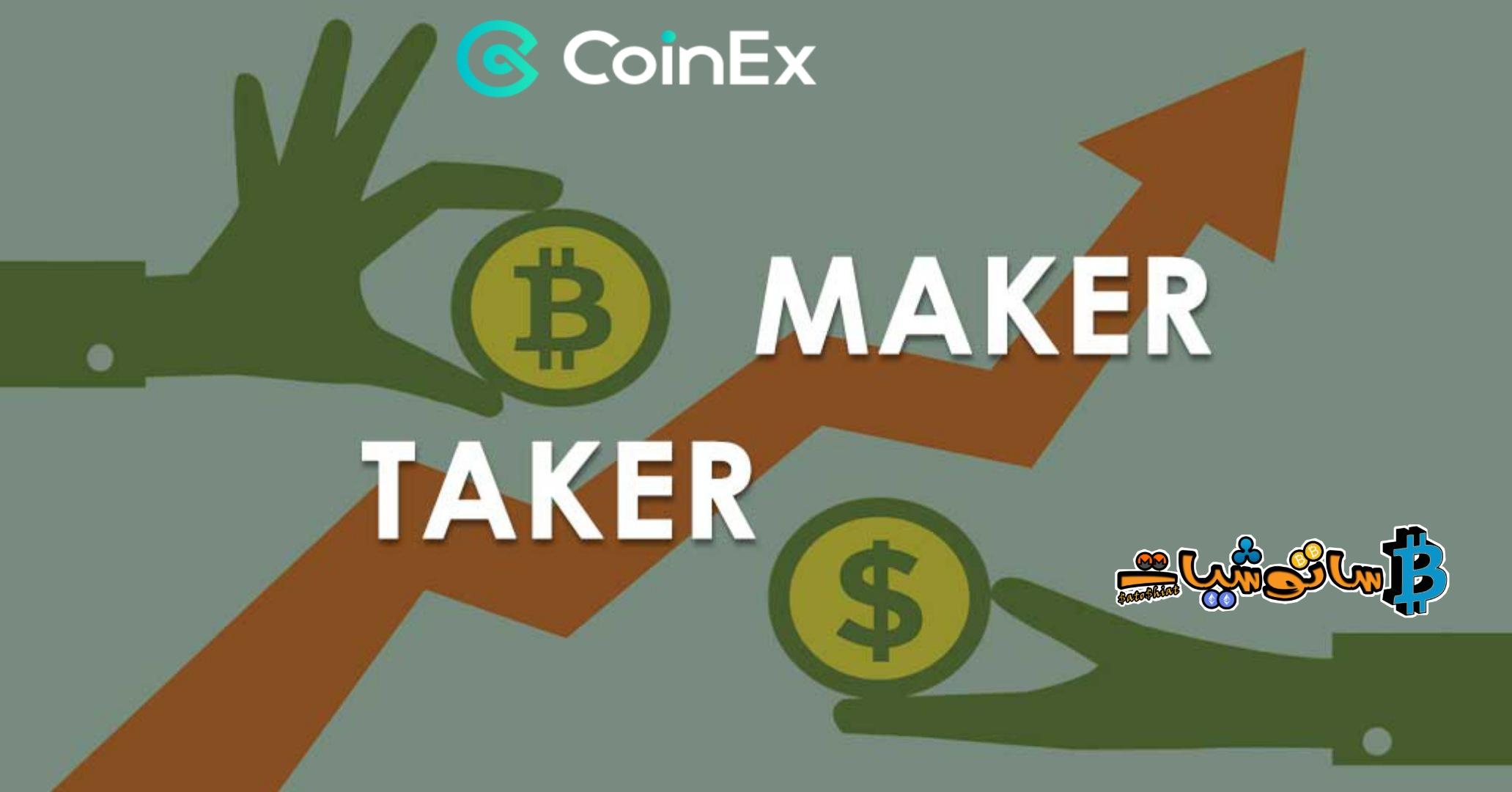 من هو Taker&Maker؟ وكيف يمكن تقليل رسوم المعاملات؟