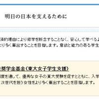 fb5f5be6ed5df2 5月, 2014 | さつき会|東京大学OG・女子東大生同窓会