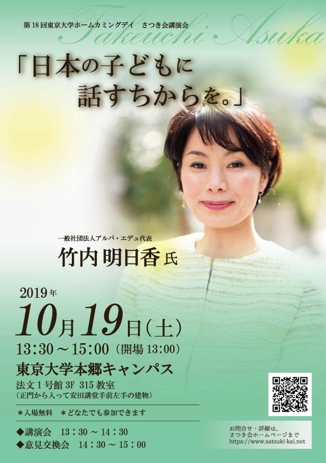 2019さつき会HCD講演会チラシ