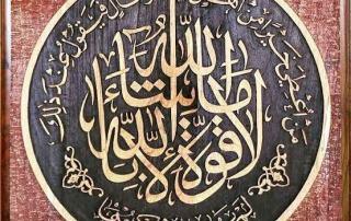 Hiasan Kaligrafi Indah