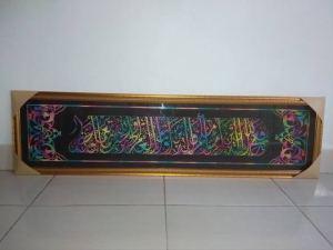 Kaligrafi Ayat Pendek