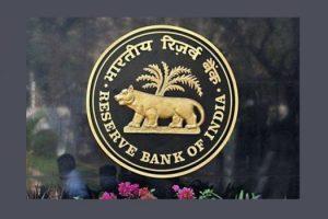 रिज़र्व बैंक ऑफ इंडिया
