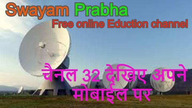 SwayamPrabha Online Education Platform
