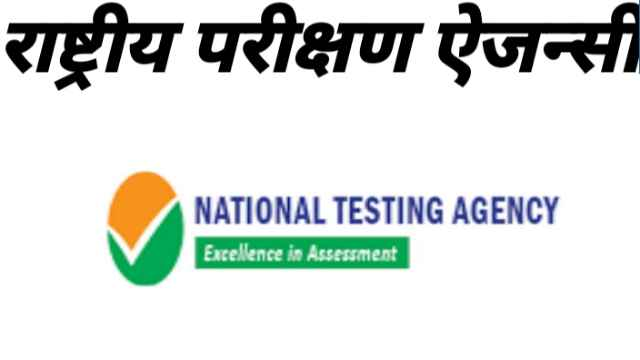 JEE Main 2021 Exam New Date 17th July