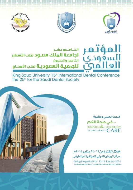 KING SAUD UNIVERSITY 15TH INTERNATIONAL DENTAL CONFERENCE THE 25TH OF THE SAUDI DENTAL SOCIETY