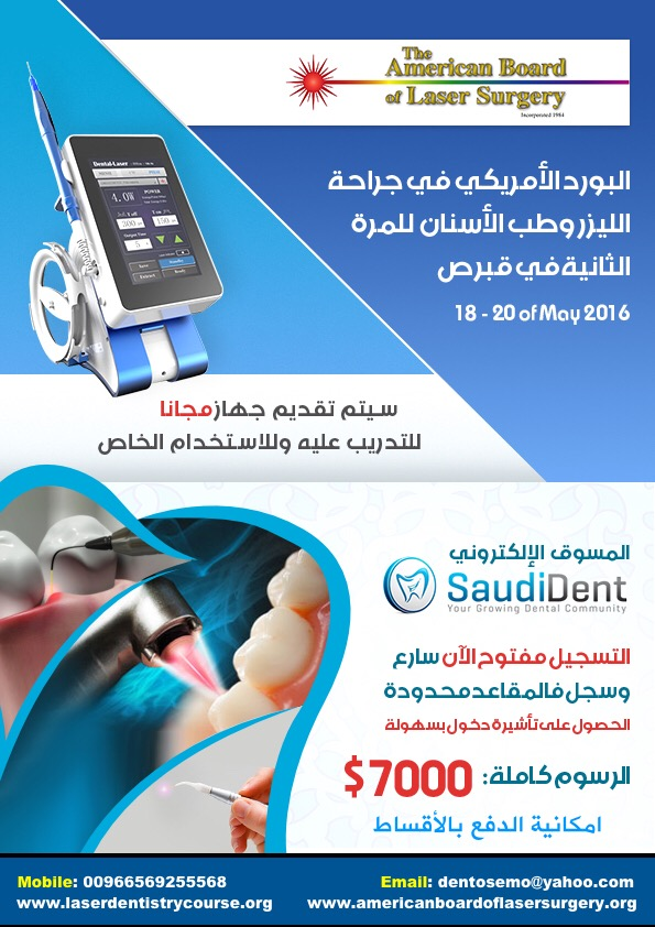 2nd ABLS Certification Course in Laser Dentistry